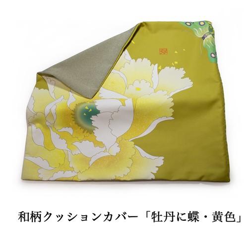 和柄クッション「牡丹に蝶・黄」
