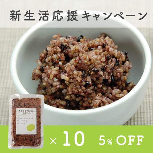 《通常3,780円→5%OFF》チャヤマクロビ 黒米と玄米ごはん 小豆入り 10個セット