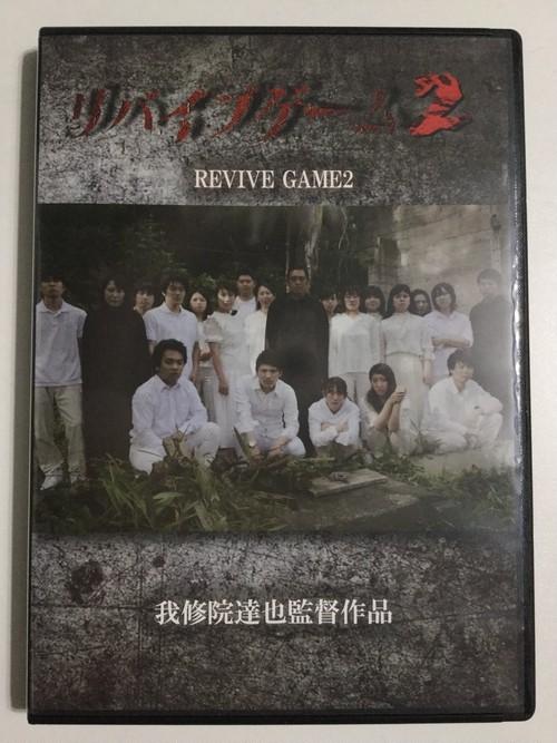 リバイブゲーム2 DVD