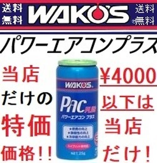 WAKO'S パワーエアコンプラス