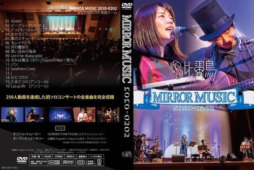 新作!!『MIRROR MUSIC 2020-0202』LIVE DVD