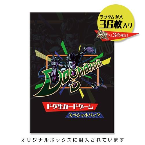 【予約注文】ドグ生 カードゲーム スペシャルパック(36枚入り)【限定数】