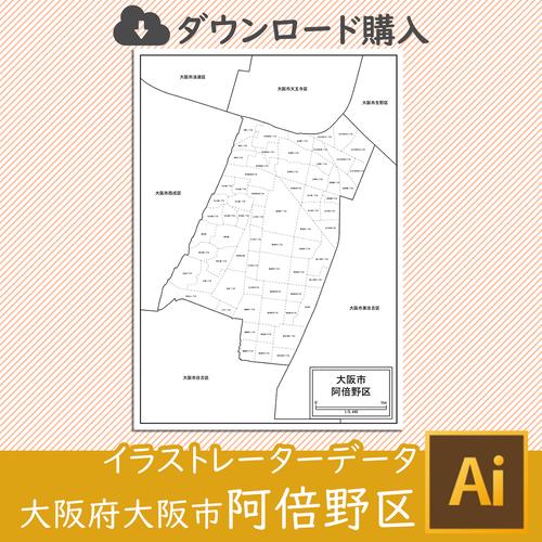 【ダウンロード】大阪市阿倍野区(AIファイル)