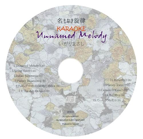 【CD-R】名もなき旋律マイナスワン(練習用カラオケ)