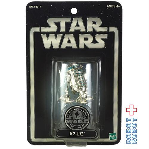スターウォーズ シルバー・R2-D2 2002限定