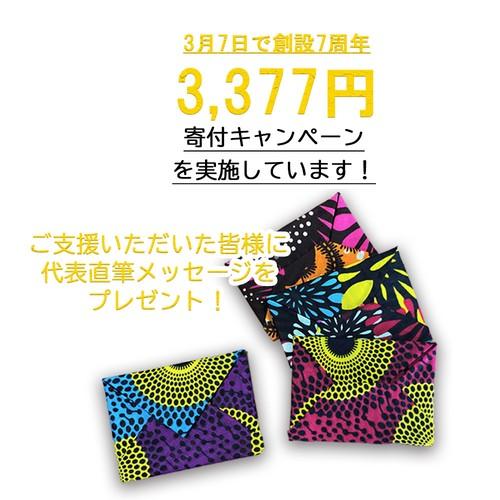 7周年寄付キャンペーン《3,377円》