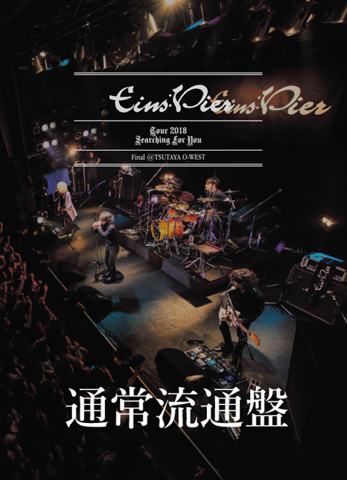 "Eins:Vier Tour2018""Searching For You Final@TSUTAYA O-WEST"" 通常流通盤"