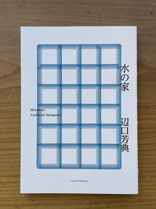 辺口芳典 詩集『水の家』