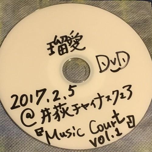 【DVD★瑠愛】2017.2.5 井荻チャイナスクエア  「Music Court #1」