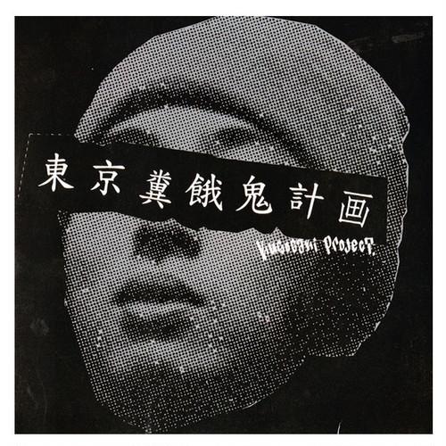KP TOKYO - 東京糞餓鬼計画 DVD