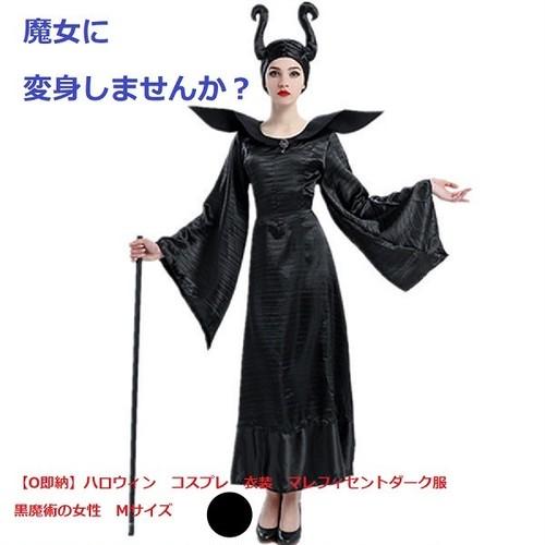 在庫処分セール 【O即納】ハロウィン コスプレ 衣装 マレフィセントダーク服 黒魔術の女性 Mサイズ