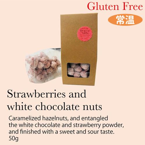 グルテンフリー 苺とホワイトチョコのナッツ