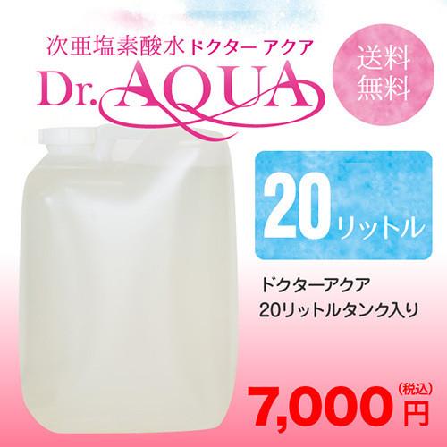 ドクターアクア 20リットル【送料無料】