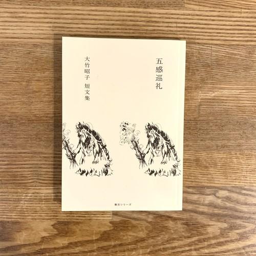 【zine】五感巡礼(カタリココ文庫)