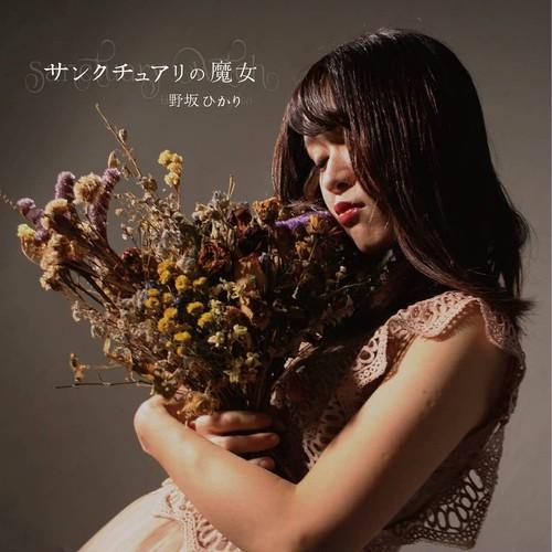New EP「サンクチュアリの魔女」【公式通販限定特典付き】