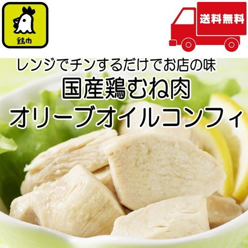 【5袋】鶏むね肉オリーブオイルコンフィ