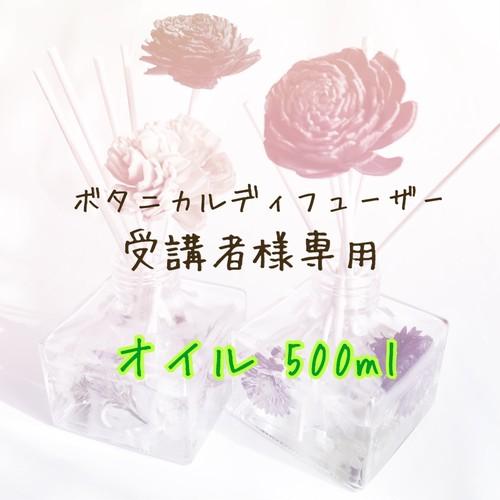 【ボタニカルディフューザー受講者様専用】500ml