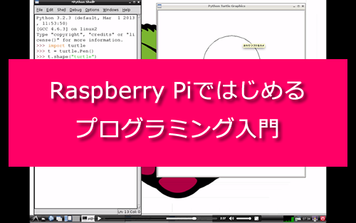 Raspberry Piではじめるプログラミング