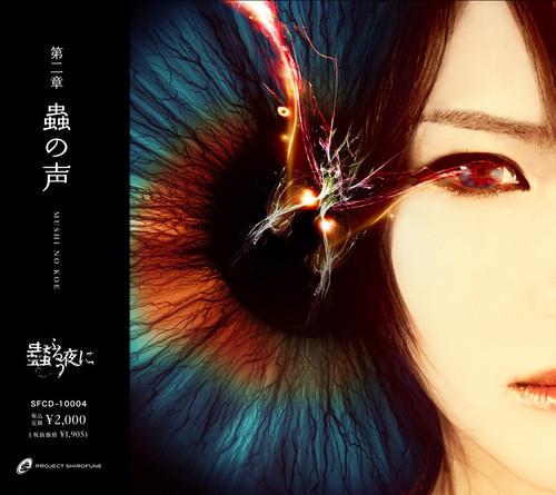 3rd Full Album 『第二章 蟲の声』(限定販売盤)