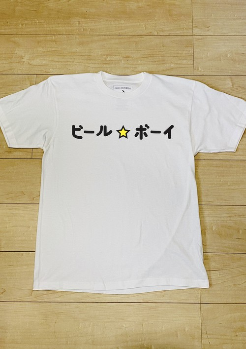 ビール☆ボーイ/ T-Shirt (White) / 5.6オンス ヘビーウェイト