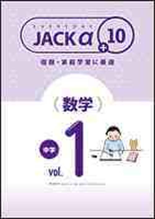 育伸社 Jack(ジャック) α+10 数学 Vol.1~3 2019年度版 各学年(選択ください) 新品完全セット ISBN なし コ004-692-000-mk-bn