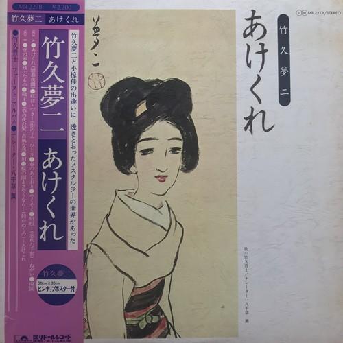 竹久夢二 小椋佳 / あけくれ (1975)