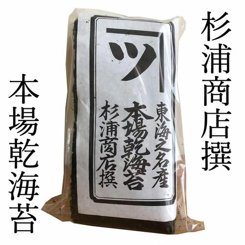 静岡県浜名湖産海苔(50まい入)
