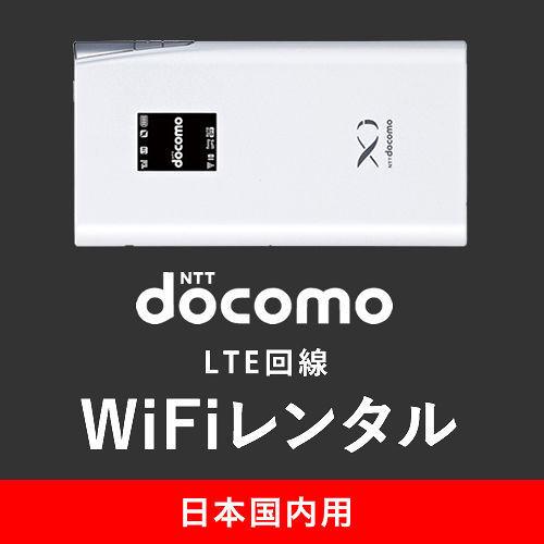 日本国内用 モバイルWiFiレンタル 2ヶ月用 / LTE回線 使い放題