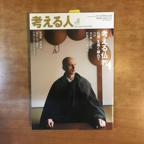 [古書]考える人 2011年 05月号 考える仏教