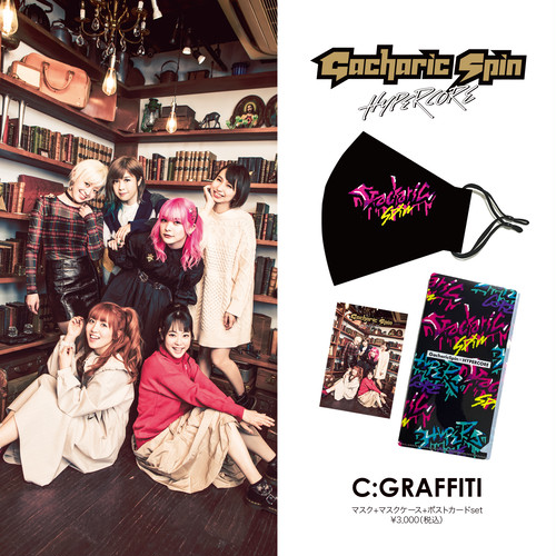 GS-02C GacharicSpin × HYPER COREコラボレーションマスク C:GRAFFITI