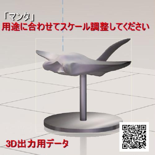 「マンタ」3Dプリント用データ