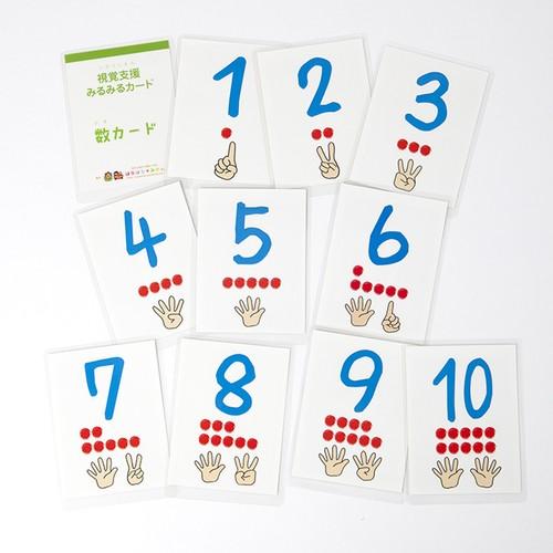 視覚支援みるみるカード「数」カード