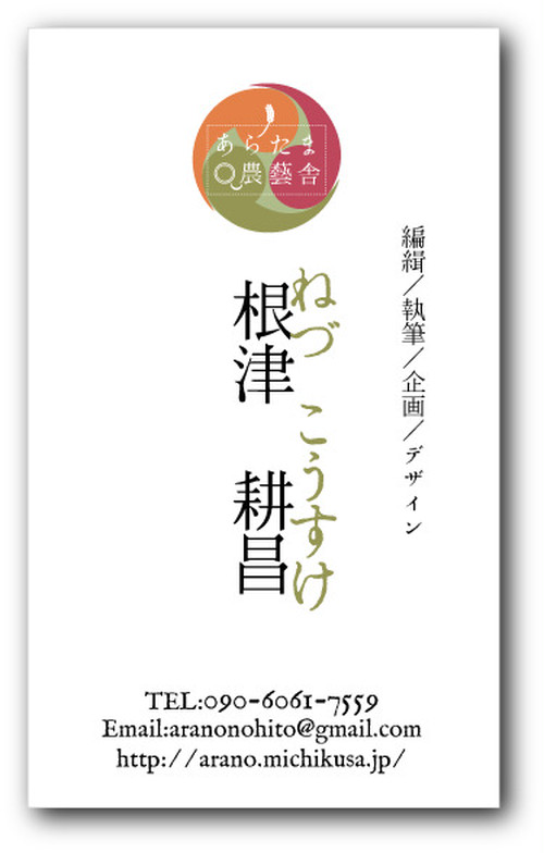 名刺デザイン&印刷用データ作成
