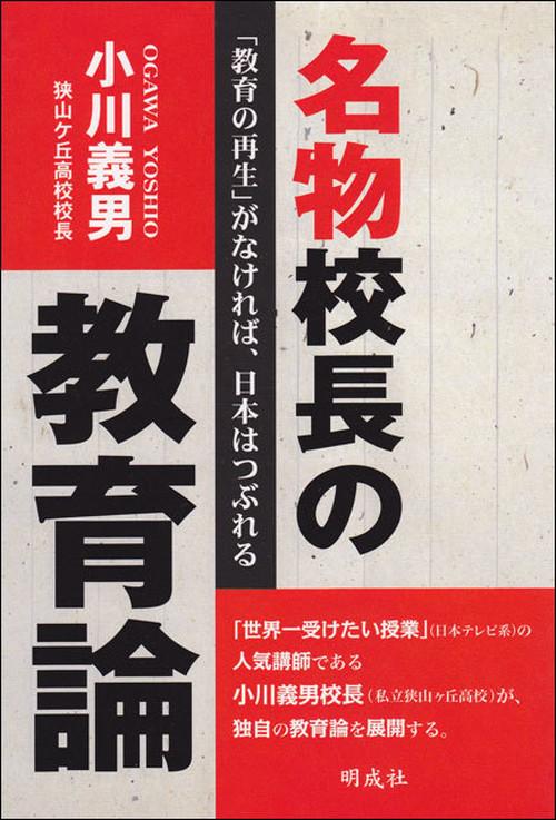 名物校長の教育論―「教育の再生」がなければ、日本はつぶれる
