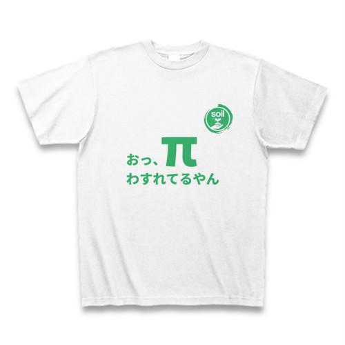 πのつけ忘れ防止Tシャツ