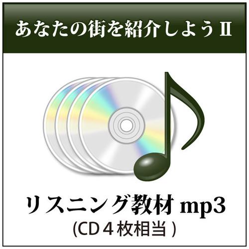 リスニング教材mp3 - あなたの街を紹介しようⅡ(CD4枚相当)