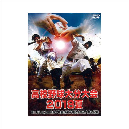 高校野球大分大会2018夏DVD