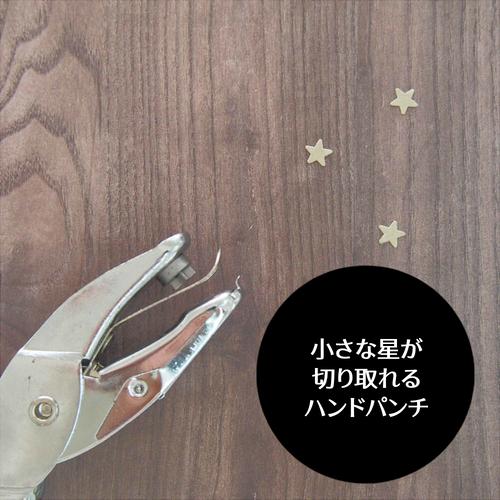 【ハンドパンチ】1/4スター【小さな星が切り取れるパンチ】
