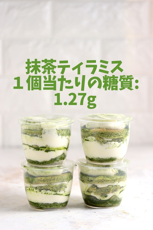 低糖質抹茶ティラミス・4個セット Matcha Tiramisu - 4 cups