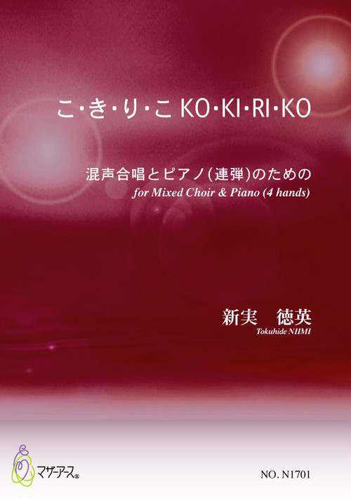 N1701KO・KI・RI・KO(Mixed Chor & Piano(4 hands)/T. NIIMI/Full Score)