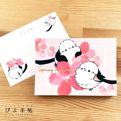 シマエナガのメモ帳(Spring2021)