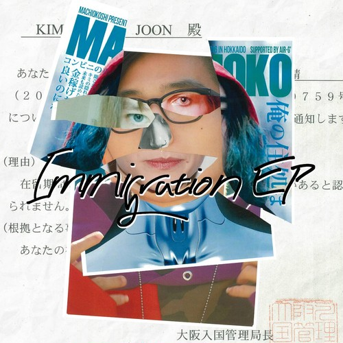Moment Joon 「Immigration EP 」