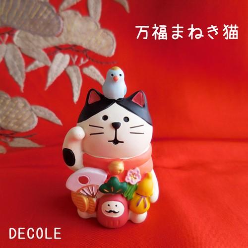 (304) デコレ コンコンブル 万福招き猫 フェルトマット付き