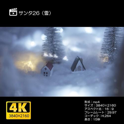サンタ26(雪)