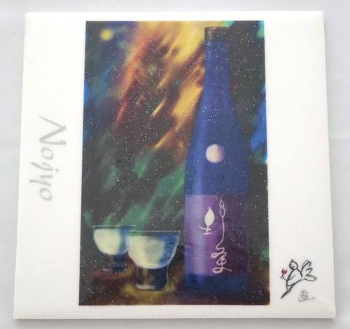 富久錦 純米吟醸 野条(Nojyou) アートタイル(中)147mm
