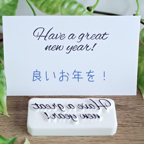 新年の挨拶 筆記体の消しゴムはんこ