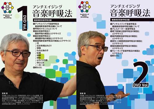 【2枚セット】アンチエイジング音楽呼吸総研 DVD キャンペーン特価