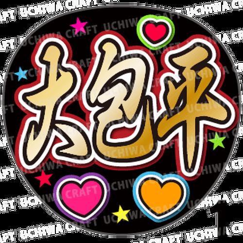 【プリントシール】【刀剣乱舞団扇】『大包平』コンサートやライブに!手作り応援うちわで主にファンサ!!!