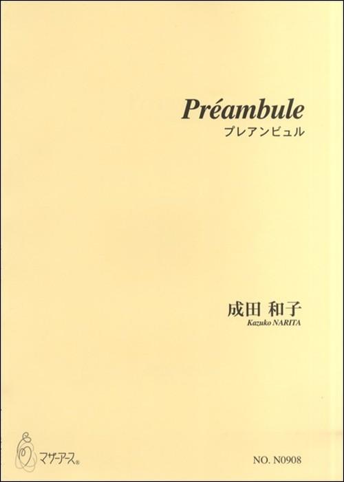 N0908 プレアンビュル(オーケストラ/成田和子/楽譜)
