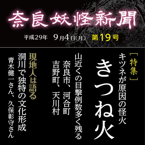 電子新聞「奈良妖怪新聞 第19号」【 クレジットカード払い 】